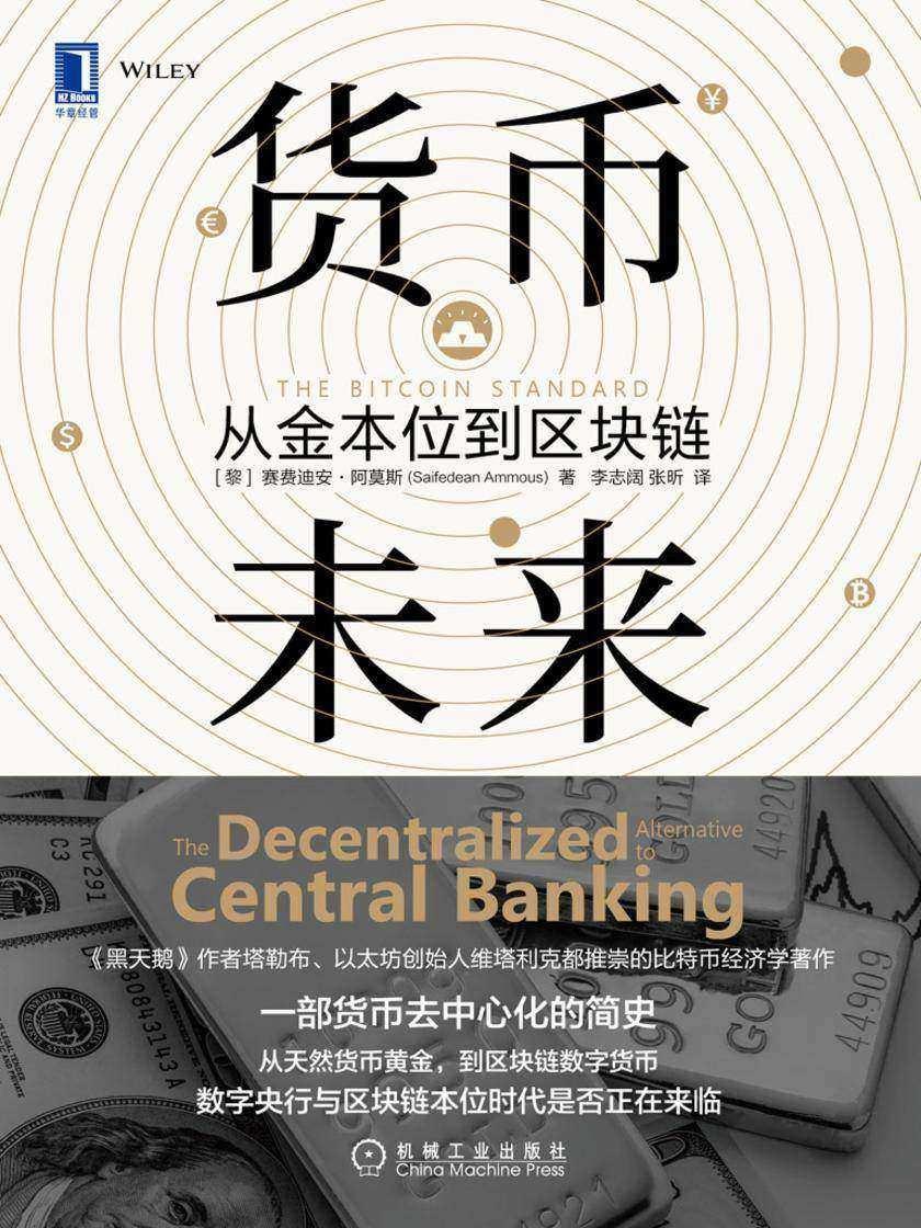 货币未来:从金本位到区块链