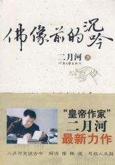 二月河-佛像前的沉吟(试读本)
