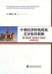 """中俄经济转轨绩效差异原因新解:基于俄罗斯""""资源诅咒""""现象的经济学分析(仅适用PC阅读)"""