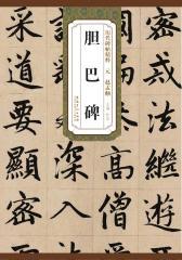 历代碑帖精粹-元-赵孟頫胆巴碑
