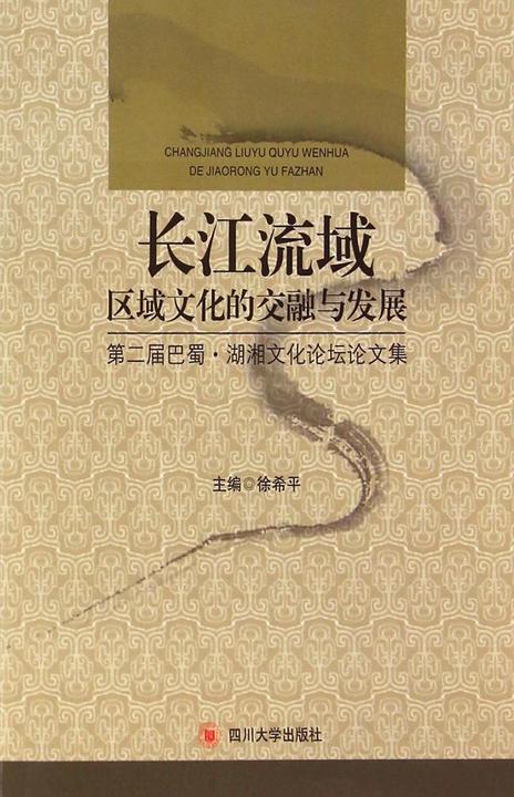 长江流域区域文化的交融与发展——第二届巴蜀·湖湘文化论坛论文集