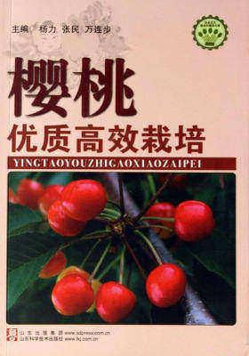 樱桃优质高效栽培