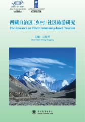 西藏自治区(乡村)社区旅游研究(仅适用PC阅读)