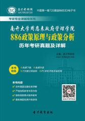 [3D电子书]圣才学习网·南开大学周恩来政府管理学院886政策原理与政策分析历年考研真题及详解(仅适用PC阅读)