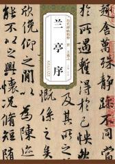 历代碑帖精粹-晋-王羲之-兰亭序