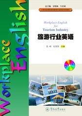 21世纪应用型本科教育行业英语系列教材·旅游行业英语