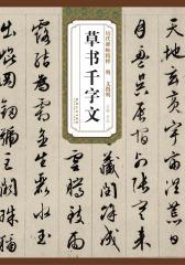 历代碑帖精粹-明-文徵明-草书千字文