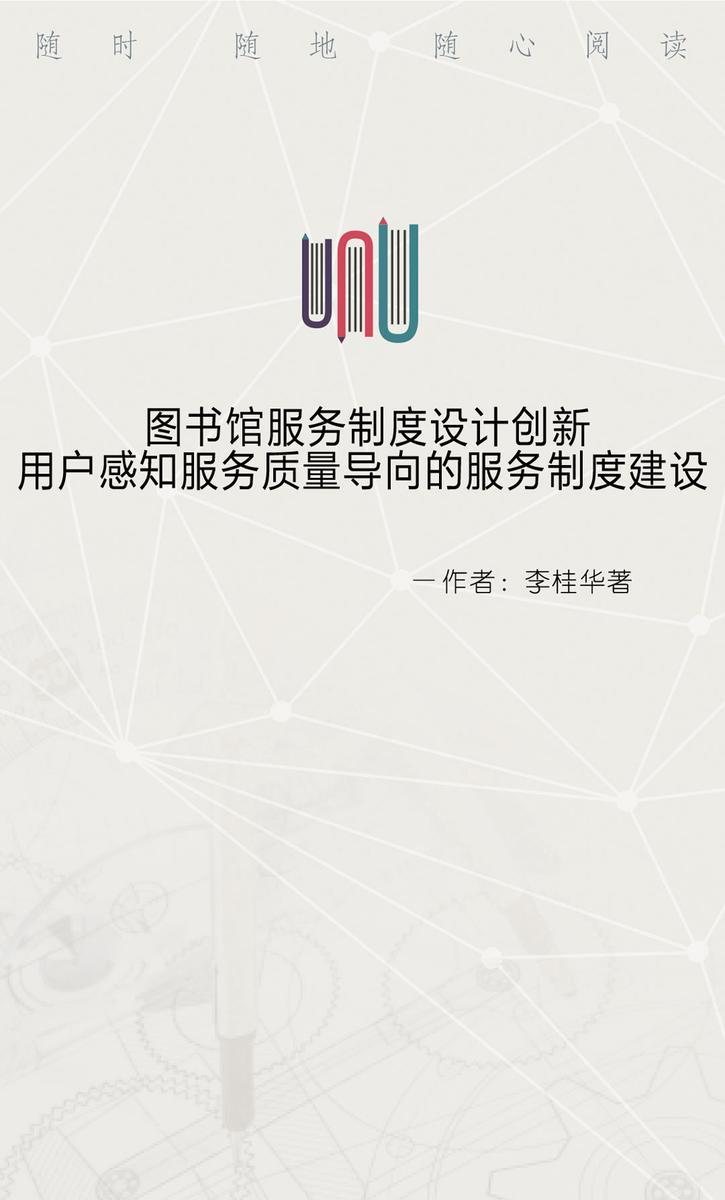 图书馆服务制度设计创新——用户感知服务质量导向的服务制度建设