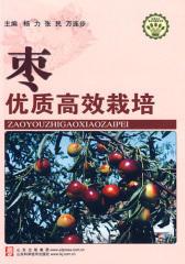 枣优质高效栽培