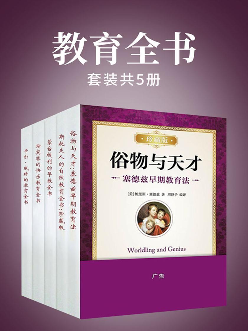 教育全书(套装共5册)