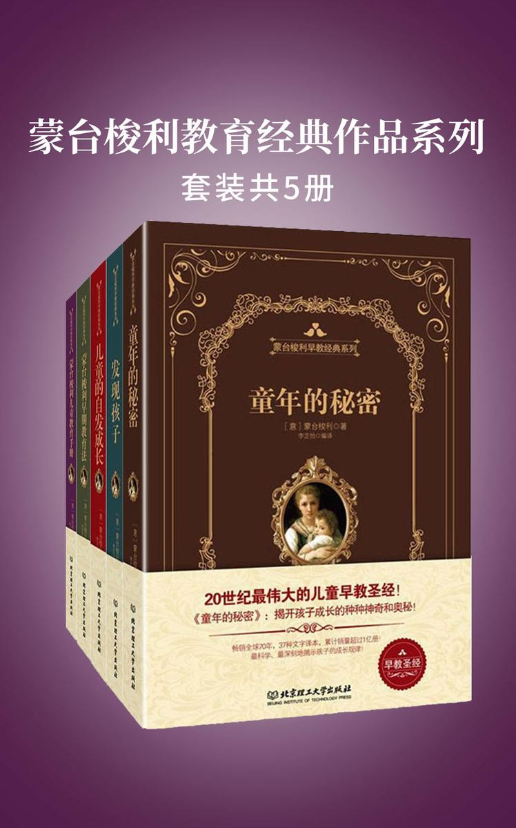 蒙台梭利教育经典作品系列(套装共5册)