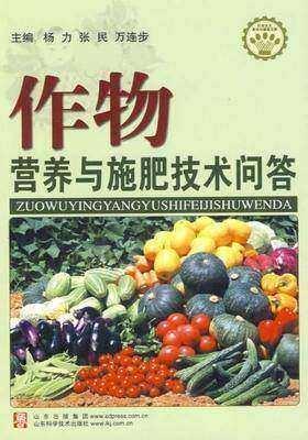 作物营养与施肥技术问答