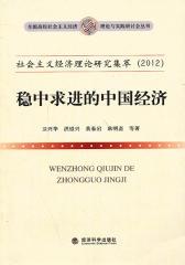 社会主义经济理论研究集萃(2012):稳中求进的中国经济(仅适用PC阅读)