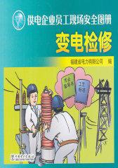 供电企业员工现场安全图册