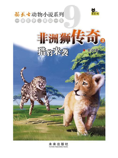 非洲狮传奇(3)猎豹来袭