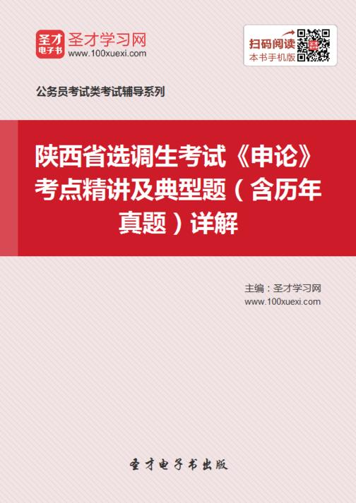 2018年陕西省选调生考试《申论》考点精讲及典型题(含历年真题)详解