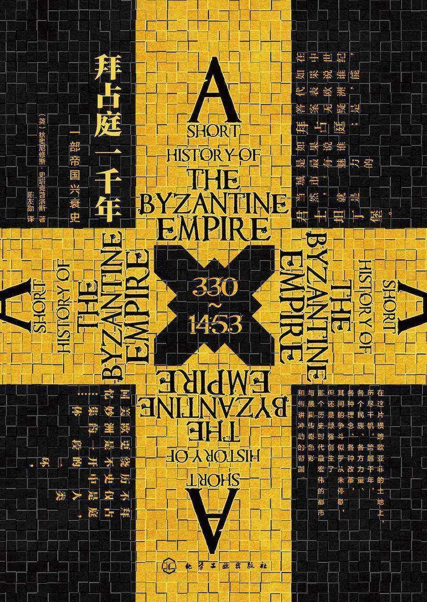 拜占庭一千年:一部帝国兴衰史