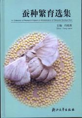 蚕种繁育选集(仅适用PC阅读)