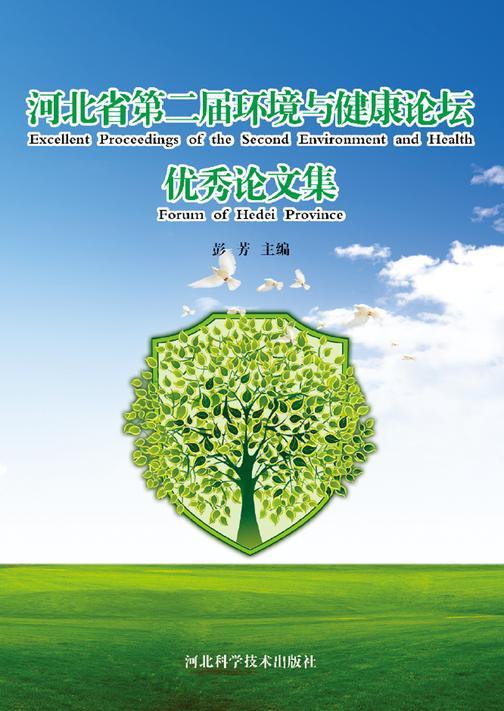 河北省第二届环境与健康论坛优秀论文集