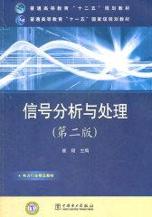 信号分析与处理(第二版)(仅适用PC阅读)
