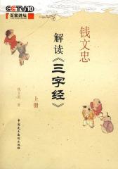钱文忠解读三字经(上)(试读本)