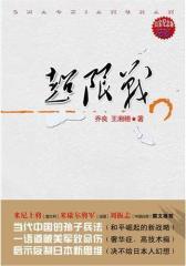 超限战(白金纪念版)(试读本)
