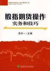 股指期货操作实务和技巧(仅适用PC阅读)