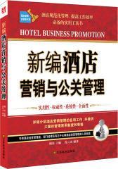 新编酒店营销与公关管理(酒店规范化管理、提高工作效率必备的工作实用工具书)(试读本)