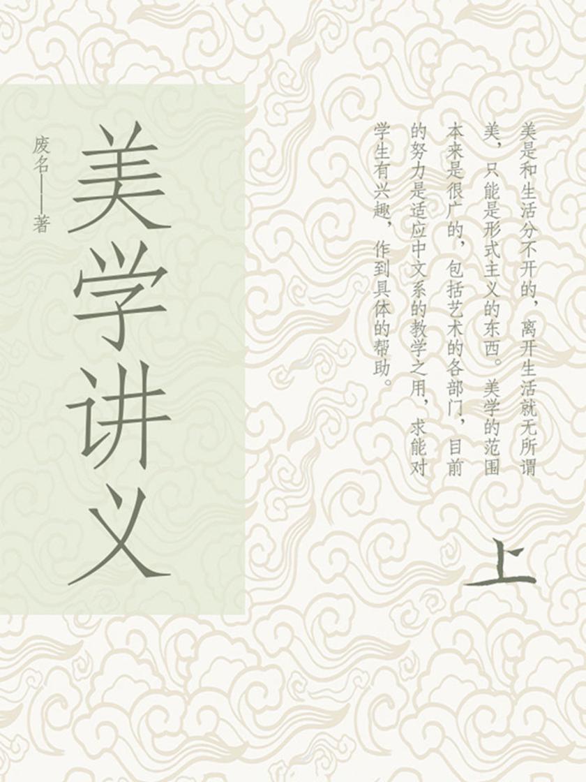 美学讲义(上)