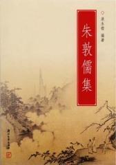 朱敦儒集(仅适用PC阅读)