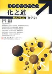 化学道(化学卷)(仅适用PC阅读)
