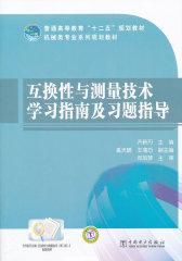 互换性与测量技术学习指南及习题指导(仅适用PC阅读)