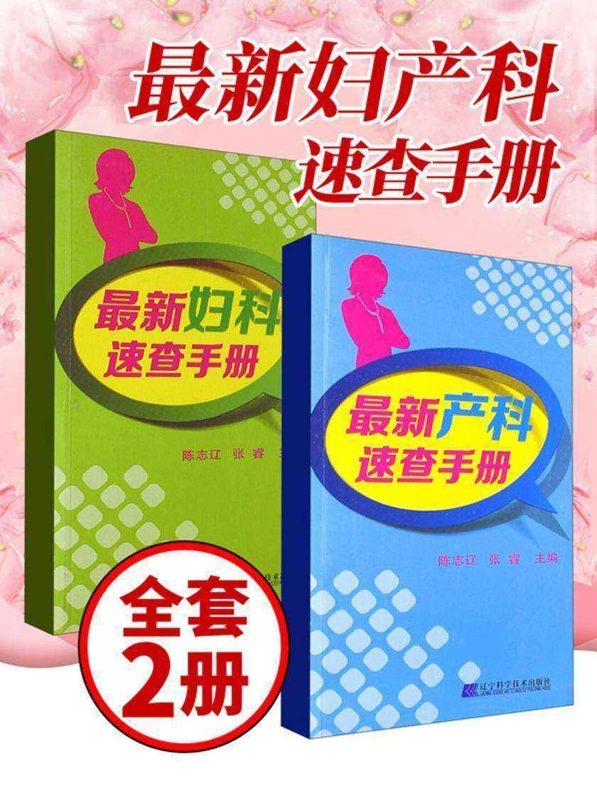 最新妇产科速查手册(套装两册)