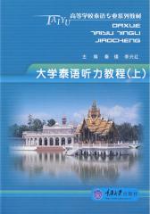 大学泰语听力教程(上)(仅适用PC阅读)