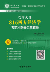 [3D电子书]圣才学习网·2015年辽宁大学816西方经济学考前冲刺 后三套卷(仅适用PC阅读)