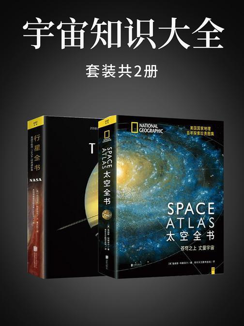 宇宙知识大全(共2册)