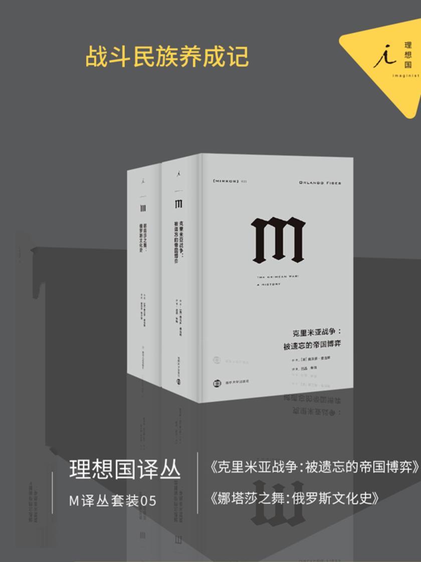 M译丛套装05:战斗民族养成记 (套装共2本)
