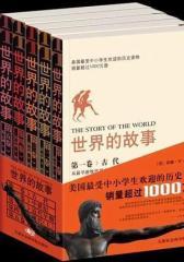 世界的故事:中世纪(试读本)