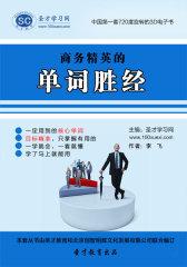 [3D电子书]圣才学习网·商务精英的单词胜经(仅适用PC阅读)
