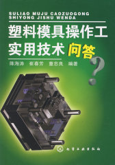 塑料模具操作工实用技术问答(试读本)