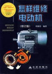 怎样维修电动机(试读本)
