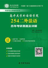 [3D电子书]圣才学习网·南开大学外国语学院254二外法语历年考研真题及详解(仅适用PC阅读)