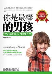 你是最棒的男孩:好父母送给儿子的成长书