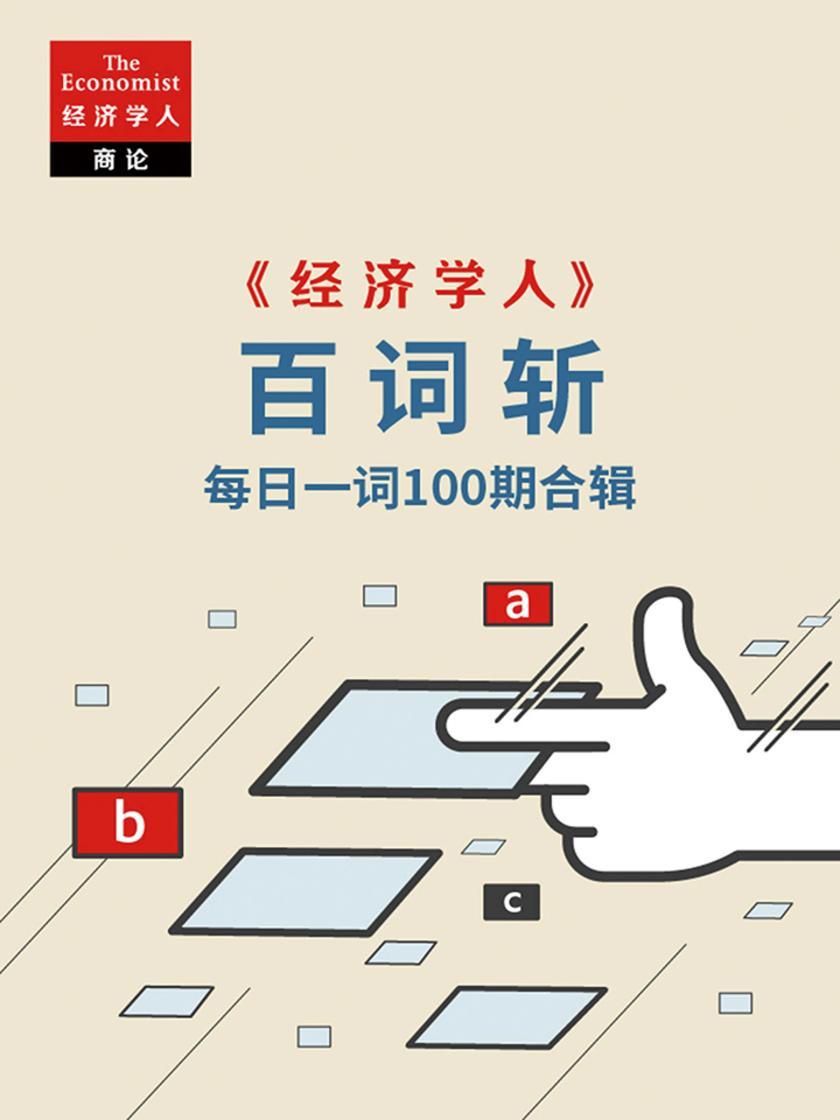 《经济学人》百词斩·每日一词100期合辑(电子杂志)