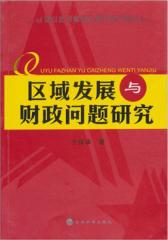 区域发展与财政问题研究