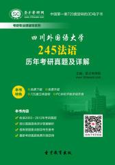 [3D电子书]圣才学习网·四川外国语大学245法语历年考研真题及详解(仅适用PC阅读)