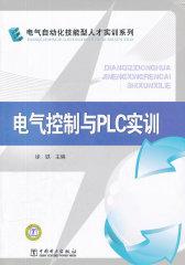 电气控制与PLC实训(仅适用PC阅读)