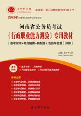 [3D电子书]圣才学习网·2015年河南省公务员考试《行政职业能力测验》专用教材【备考指南+考点精讲+典型题(含历年真题)详解】(仅适用PC阅读)