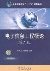 电子信息工程概论(第二版)(仅适用PC阅读)