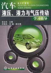 汽车液压、液力与气压传动学习指导(试读本)